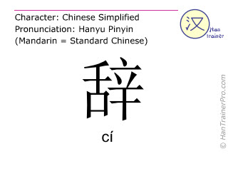 Chinese characters  ( ci / cí ) with pronunciation (English translation: to resign )