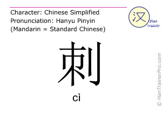 Chinese characters  ( ci / cì ) with pronunciation (English translation: to stab )