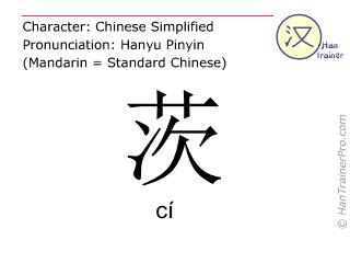 汉字  ( ci / cí ) 包括发音 (英文翻译: thorny shrub )
