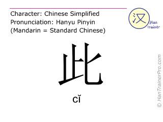 Caracteres chinos  ( ci / cĭ ) con pronunciación (traducción española: <m>este</m> )