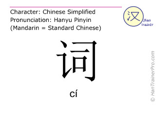 Chinese characters  ( ci / cí ) with pronunciation (English translation: word )