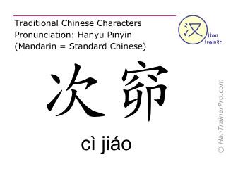 Caracteres chinos  ( ci jiao / cì jiáo ) con pronunciación (traducción española: vejiga  32 )
