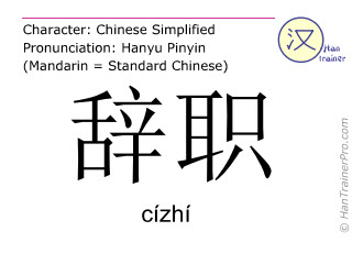Chinese characters  ( cizhi / cízhí ) with pronunciation (English translation: resignation )