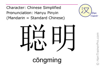 Chinese characters  ( congming / c&#333ngming ) with pronunciation (English translation: intelligent )