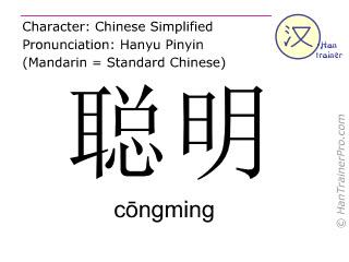 Caractère chinois  ( congming / cōngming ) avec prononciation (traduction française: intelligent )
