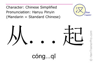 Chinese characters  ( cong...qi / cóng...q&#301 ) with pronunciation (English translation: to start from )