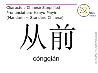 Chinese characters  ( congqian / cóngqián ) with pronunciation (English translation: formerly )