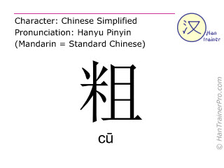 Chinese characters  ( cu / c&#363 ) with pronunciation (English translation: rough )