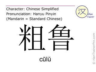 Chinesische Schriftzeichen  ( culu / cūlŭ ) mit Aussprache (Deutsche Bedeutung: grob )