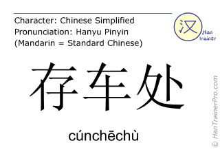 Chinese characters  ( cunchechu / cúnchēchù ) with pronunciation (English translation: parking lot )
