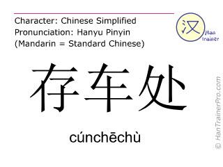 Chinesische Schriftzeichen  ( cunchechu / cúnchēchù ) mit Aussprache (Deutsche Bedeutung: Parkplatz )