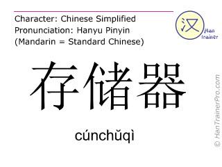 Chinese characters  ( cunchuqi / cúnch&#365qì ) with pronunciation (English translation: memory )