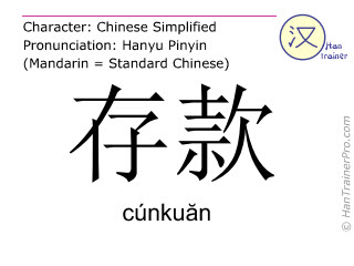 Chinese characters  ( cunkuan / cúnkuăn ) with pronunciation (English translation: deposit )