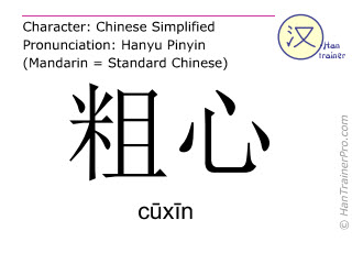 Chinese characters  ( cuxin / c&#363x&#299n ) with pronunciation (English translation: careless )