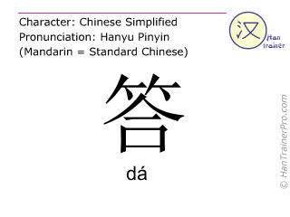 Chinese characters  ( da / dá ) with pronunciation (English translation: to answer )