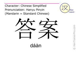 Chinese characters  ( daan / dáàn ) with pronunciation (English translation: answer )