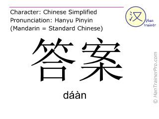 Chinesische Schriftzeichen  ( daan / dáàn ) mit Aussprache (Deutsche Bedeutung: Antwort )