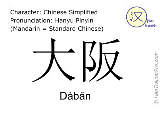Chinese characters  ( Daban / Dàbăn ) with pronunciation (English translation: Osaka )