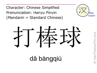 Chinese characters  ( da bangqiu / dă bàngqiú ) with pronunciation (English translation: to play baseball )