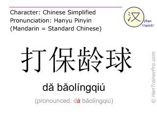Caractère chinois  ( da baolingqiu / dă băolíngqiú ) avec prononciation (traduction française: jouer au bowling )