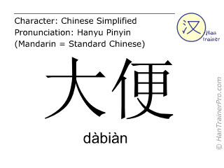 Chinese characters  ( dabian / dàbiàn ) with pronunciation (English translation: stool )