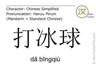 Caractère chinois  ( da bingqiu / dă bīngqiú ) avec prononciation (traduction française: jouer au hockey )