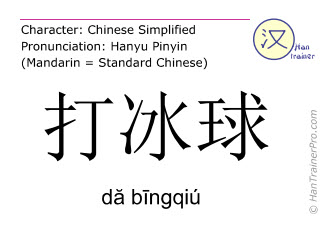 Chinese characters  ( da bingqiu / dă bīngqiú ) with pronunciation (English translation: to play hockey )