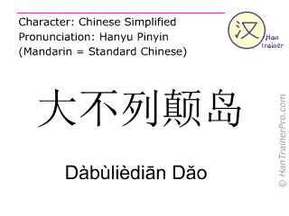 Chinese characters  ( Dabuliedian Dao / Dàbùlièdiān Dăo ) with pronunciation (English translation: Great Britain (Island) )