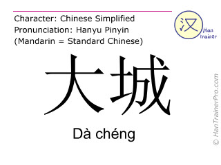 Caractère chinois  ( Da cheng / Dà chéng ) avec prononciation (traduction française: Ayutthaya )