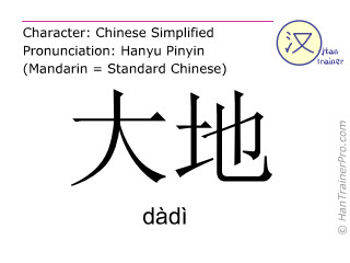 Chinese characters  ( dadi / dàdì ) with pronunciation (English translation: earth )