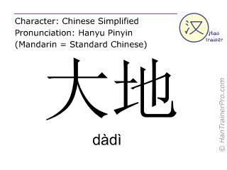 Caracteres chinos  ( dadi / dàdì ) con pronunciación (traducción española: tierra )