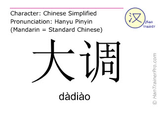 Chinese characters  ( dadiao / dàdiào ) with pronunciation (English translation: major )