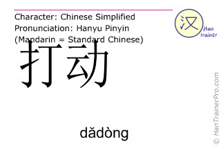 Chinese characters  ( dadong / dădòng ) with pronunciation (English translation: to touch )