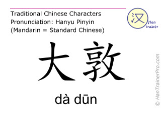 Chinese characters  ( da dun / dà dūn ) with pronunciation (English translation: Liver 1 )