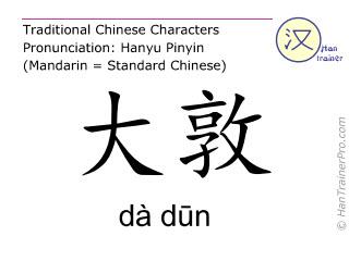 Caractère chinois  ( da dun / dà dūn ) avec prononciation (traduction française: foie 1 )
