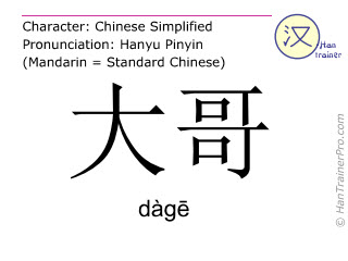 Chinese characters  ( dage / dàg&#275 ) with pronunciation (English translation: elder brother )