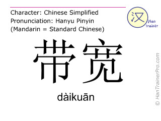 Chinese characters  ( daikuan / dàikuān ) with pronunciation (English translation: bandwidth )