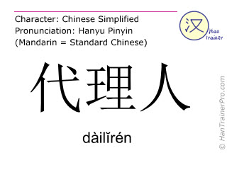 Chinese characters  ( dailiren / dàilĭrén ) with pronunciation (English translation: agent )