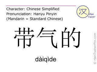 Chinese characters  ( daiqide / dàiqìde ) with pronunciation (English translation: sparkling )