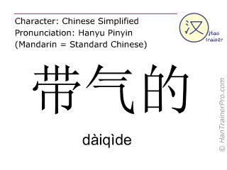Chinesische Schriftzeichen  ( daiqide / dàiqìde ) mit Aussprache (Deutsche Bedeutung: mit Sprudel  )
