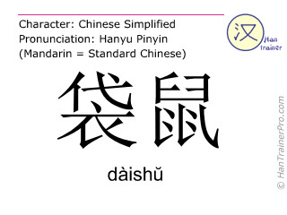 Chinese characters  ( daishu / dàishŭ ) with pronunciation (English translation: kangaroo )