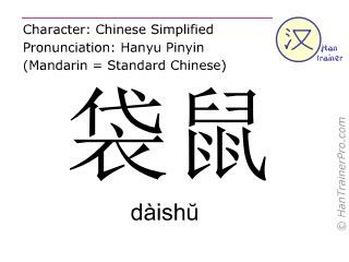 Caractère chinois  ( daishu / dàishŭ ) avec prononciation (traduction française: kangourou )