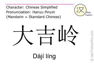Chinese characters  ( Daji ling / Dàjí líng ) with pronunciation (English translation: Darjeeling )