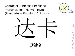 Chinesische Schriftzeichen  ( Daka / Dákă ) mit Aussprache (Deutsche Bedeutung: Dhaka )