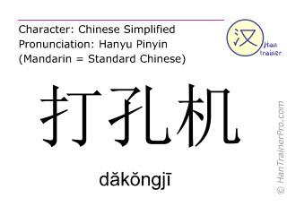 Caractère chinois  ( dakongji / dăkŏngjī ) avec prononciation (traduction française: perforateur )