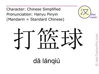 Chinesische Schriftzeichen  ( da lanqiu / dă lánqiú ) mit Aussprache (Deutsche Bedeutung: Basketball spielen )