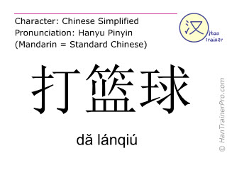 Chinese characters  ( da lanqiu / d&#259 lánqiú ) with pronunciation (English translation: to play basketball )