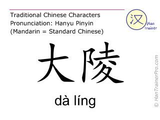Chinesische Schriftzeichen  ( da ling / dà líng ) mit Aussprache (Deutsche Bedeutung: Perikard 7 )