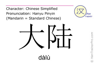 Chinese characters  ( dalu / dàlù ) with pronunciation (English translation: continent )