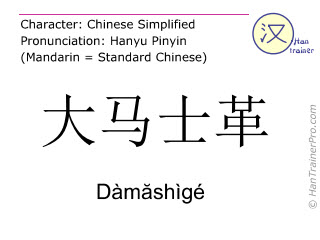Chinese characters  ( Damashige / Dàmăshìgé ) with pronunciation (English translation: Damascus )